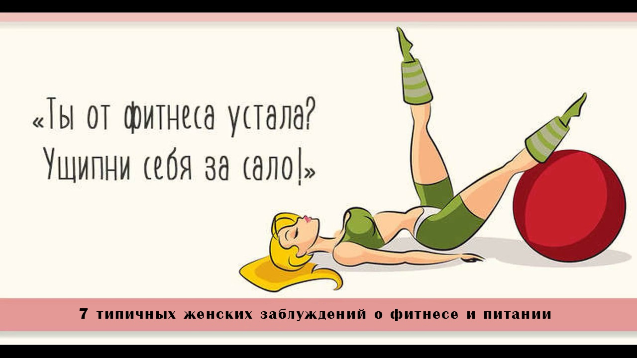 Фитнес шутки в картинках