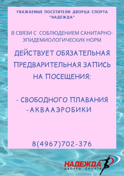 Pink and Blue Pool Summer Poster (1)